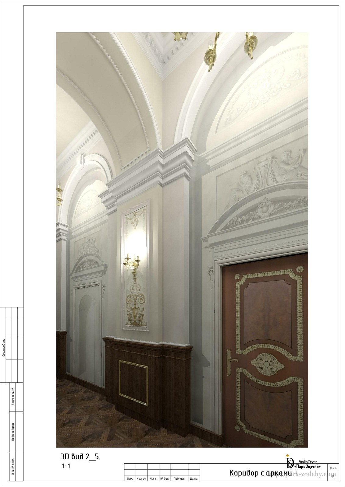 the project of decorative moldings