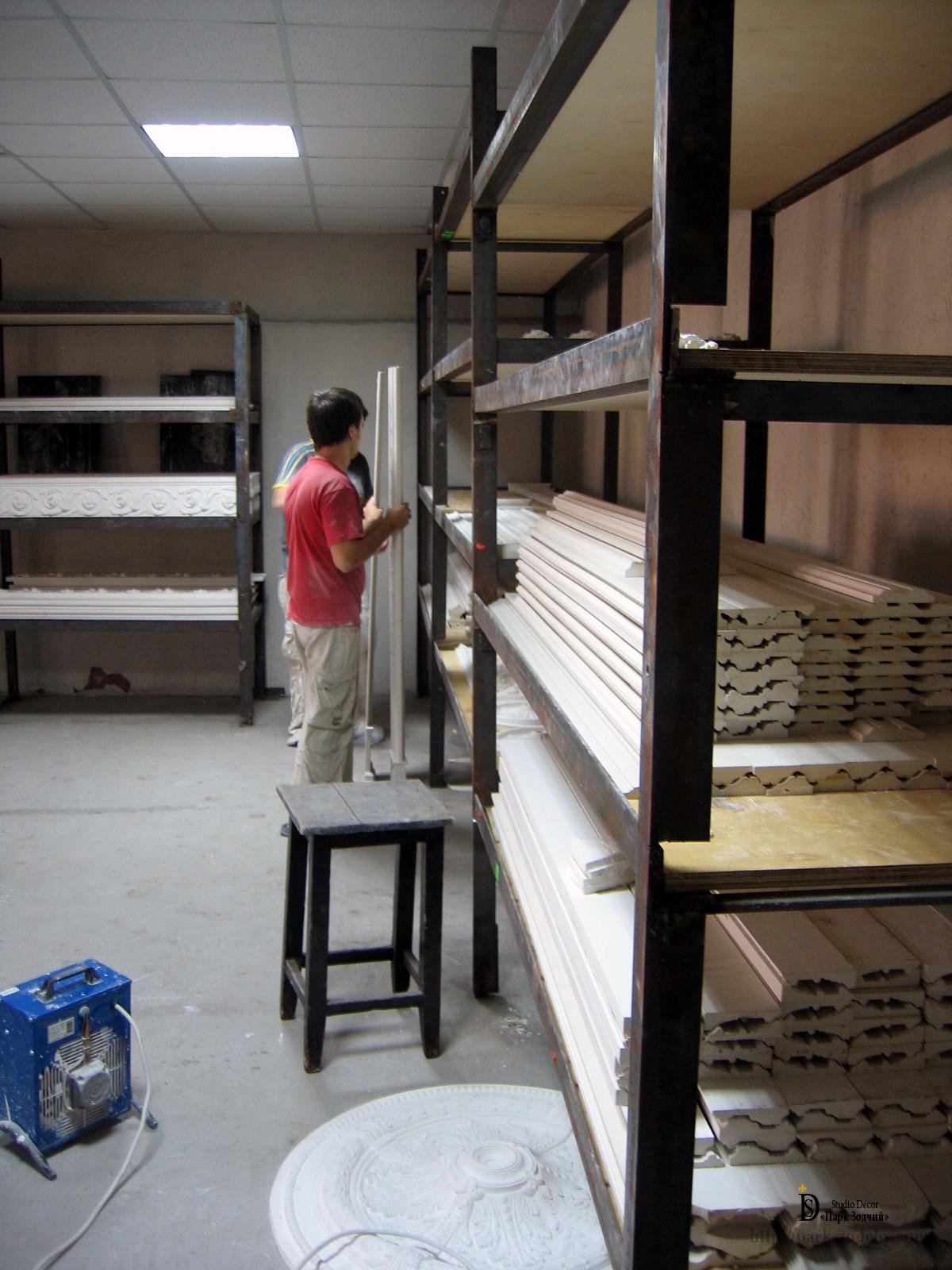 хранение и сборка заказа лепнины