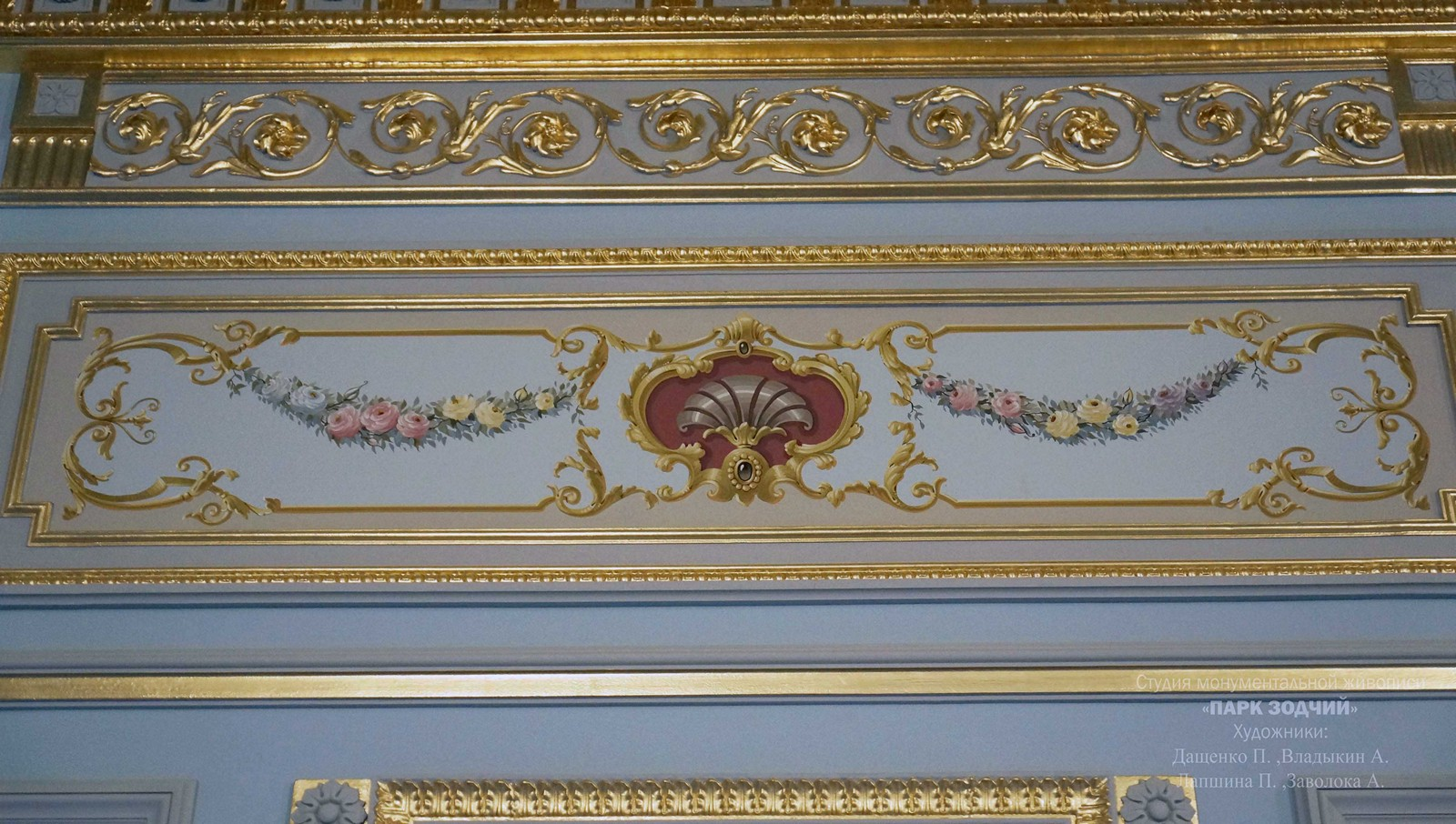 Polychrome frieze in the living room with gilded plaster moldings