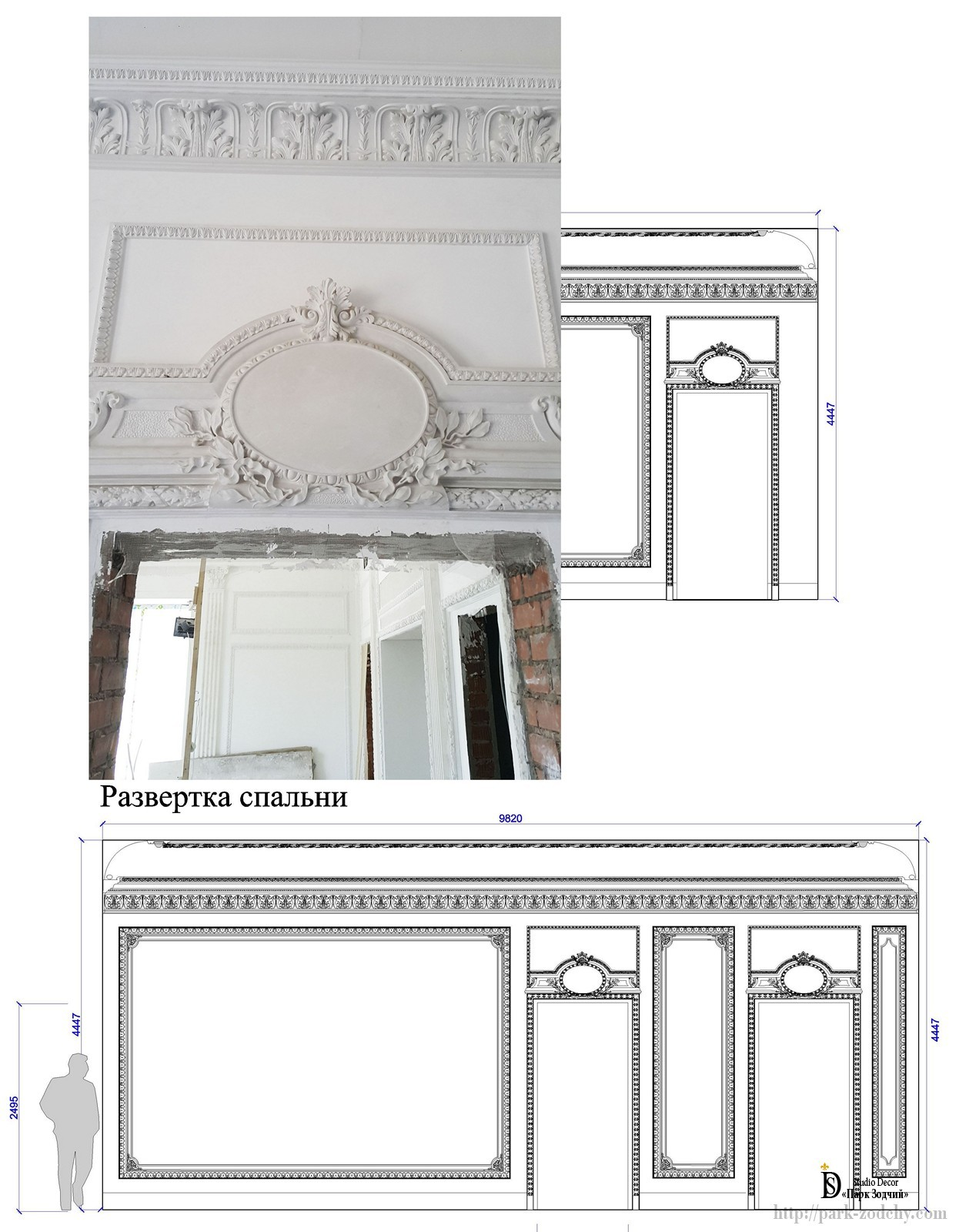 The portal of plaster moldings, photography and project